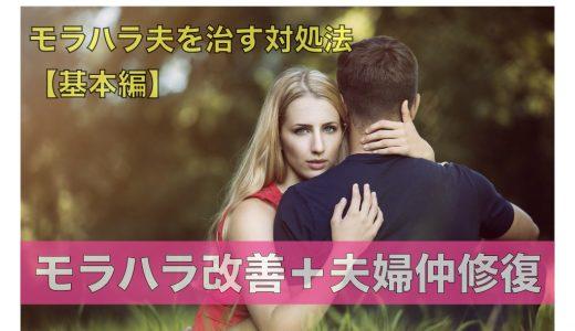 モラハラ夫を治す対処法【基本編】